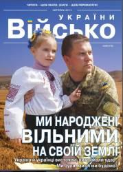 Військо України №8  2015