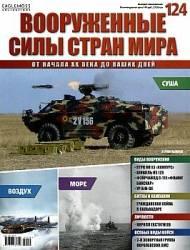 Вооруженные силы стран мира №124