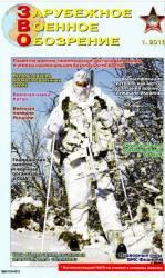 Зарубежное военное обозрение №1 2016
