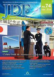 Japan Defense Focus №74 2016