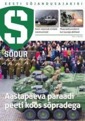 Sõdur №1 2016