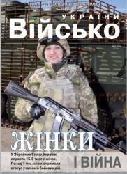 Військо України №2 2016