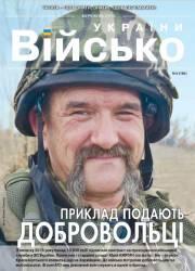 Військо України №3 2016