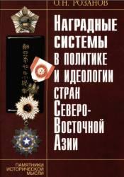 О. Розанов Наградные системы в политике и идеологии стран