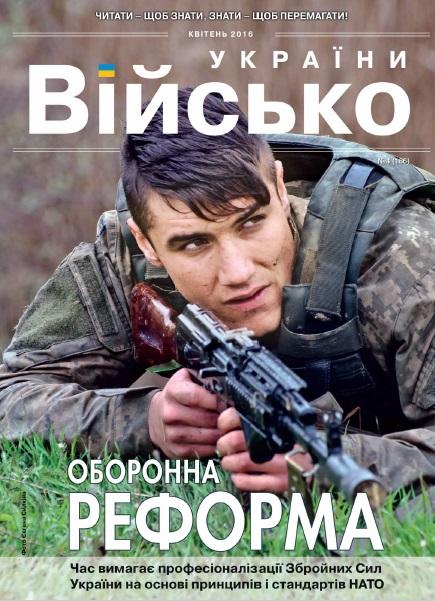 Військо України №4 2016