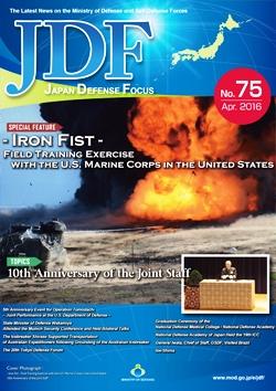Japan Defense Focus №75