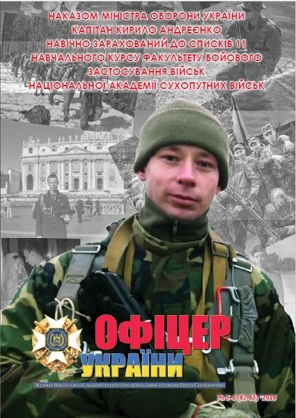 Офіцер Украiни №5-6 2016