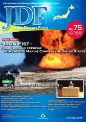 Japan Defense Focus №75