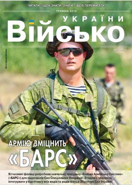 Військо Украiни №5 2016