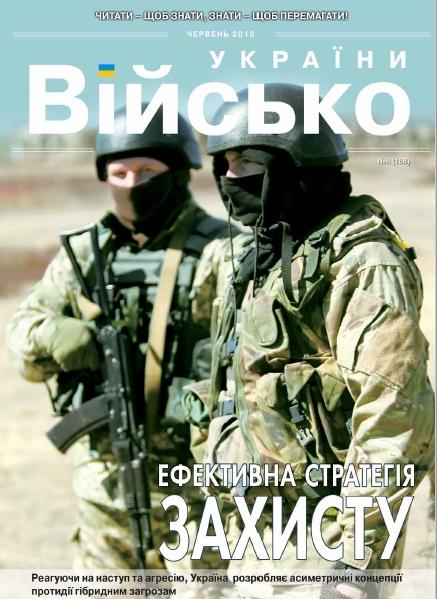 Військо Украiни №6 2016