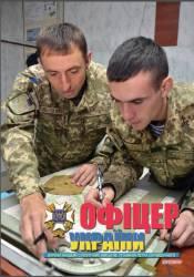 Офіцер України