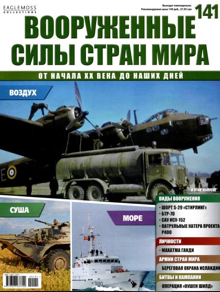 Вооружённые силы стран мира №141