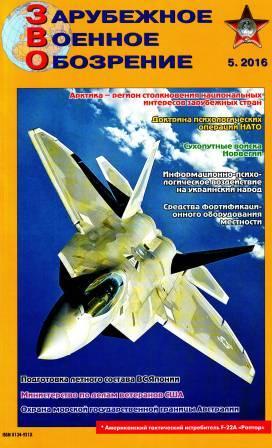 Зарубежное военное обозрение №5 2016