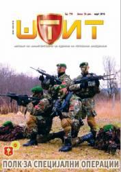 Штит - Журнал министерства обороны Македонии