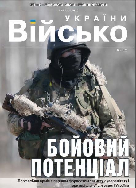 Військо Украiни №7 2016