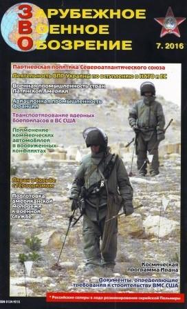 Зарубежное военное обозрение №7 2016