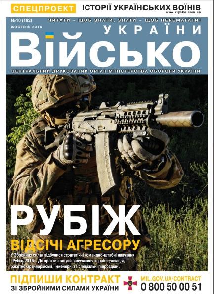 Військо Украiни №10 2016