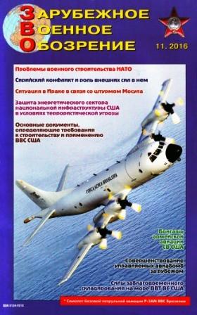 Зарубежное военное обозрение №11 2016