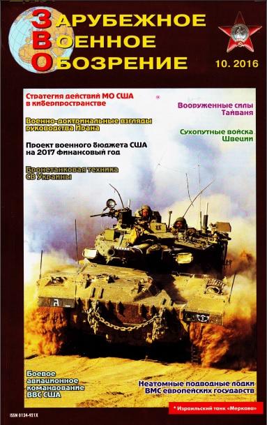 Зарубежное военное обозрение №10 2016