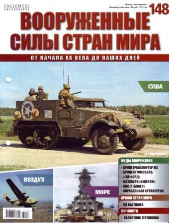 Вооружённые силы стран мира №148