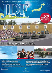 Japan Defense Focus №82