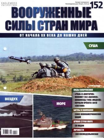Вооруженные силы стран мира №152