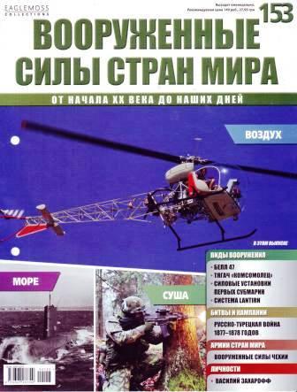 Вооружённые силы стран мира №153