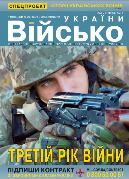 Військо Украiни №1 2017