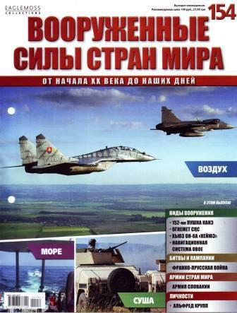 Вооружённые силы стран мира №154