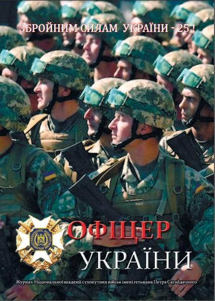 Офіцер Украiни №13-14 2016