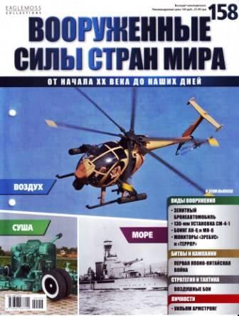Вооружённые силы стран мира №158