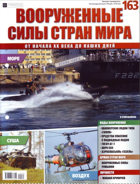 Вооружённые силы стран мира №163