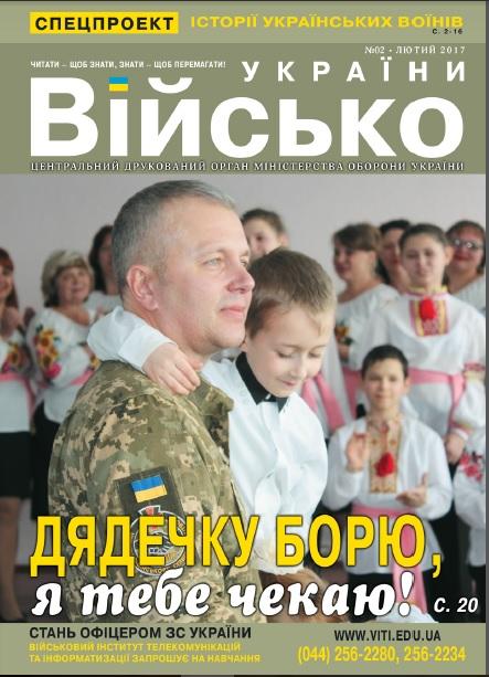 Військо Украiни №2 2017