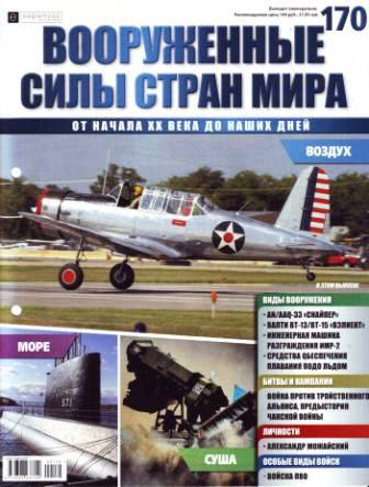 Вооружённые силы стран мира №170