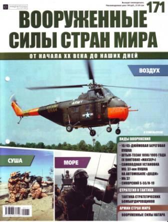 Вооружённые силы стран мира №171
