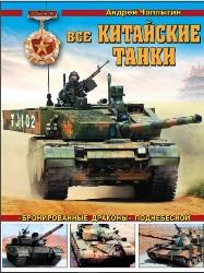 """Все китайские танки: """"Бронированный Драконы"""" поднебесной"""