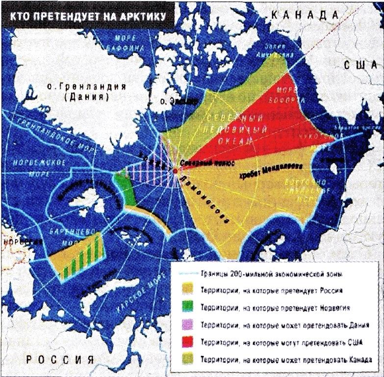 Карта спорных территорий арктики