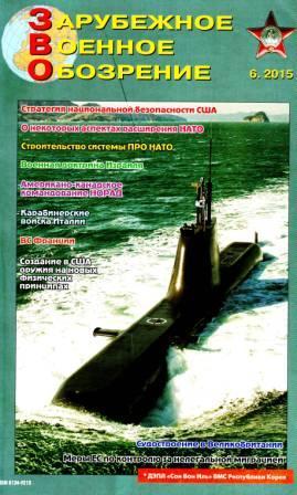 Зарубежное военное обозрение №6 2015
